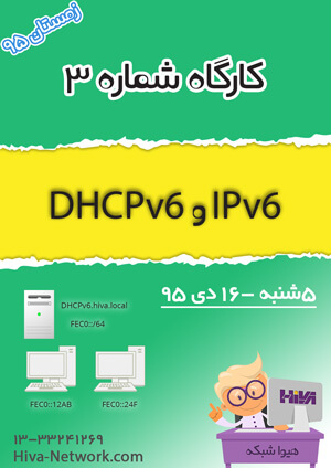 Zemestan95 workshop IPv6 DHCPv6 300