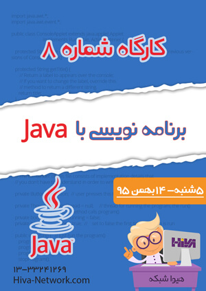 Zemestan95 workshop java 300
