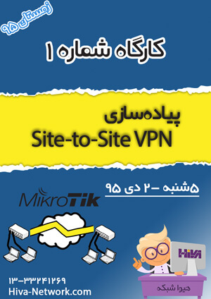 Zemestan95 workshop mikrotik Site 2 Site