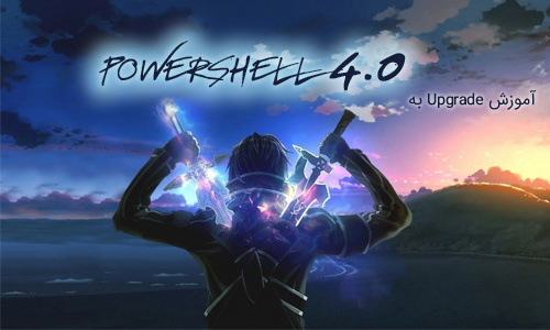 Upgrading to windows PowerShell 4